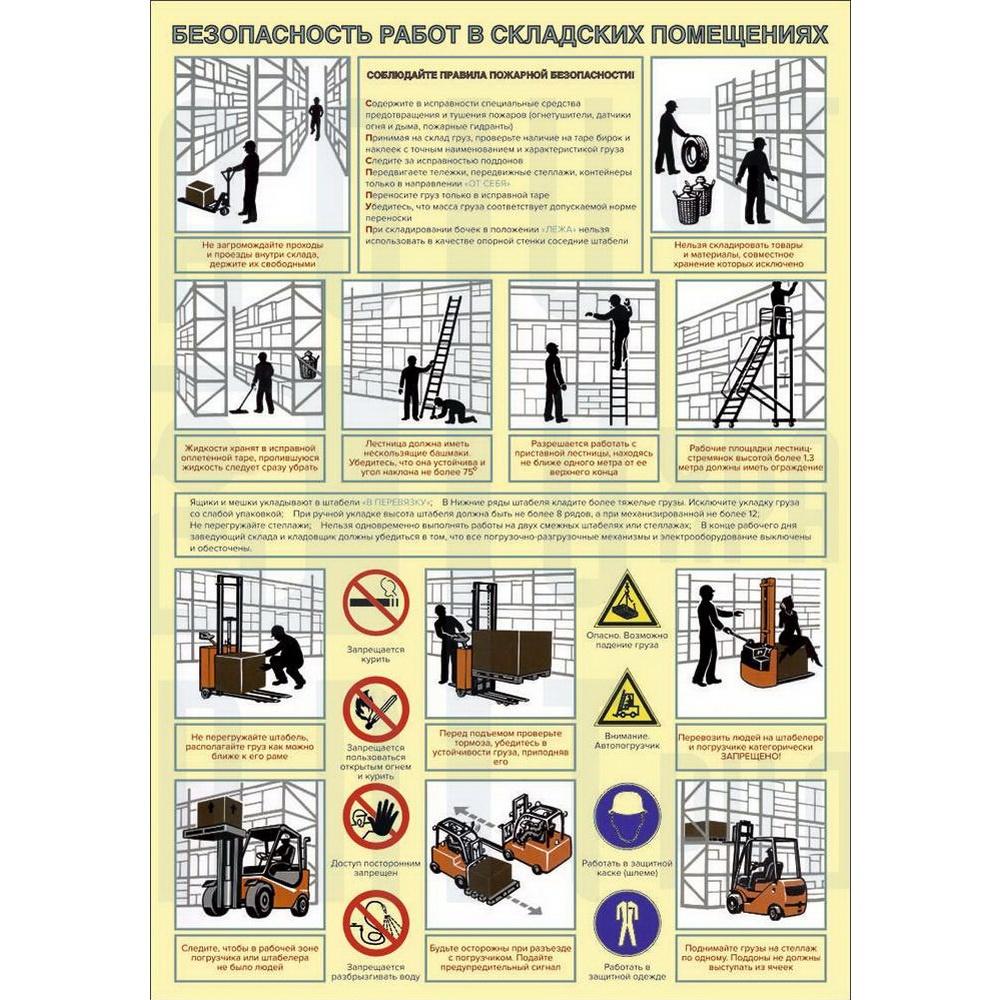 Безопасность работ в складских помещениях