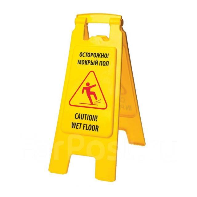Напольный знак «Осторожно мокрый пол»