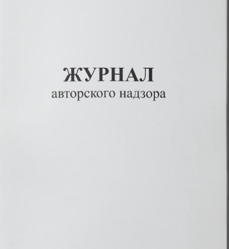 Журнал авторского надзора